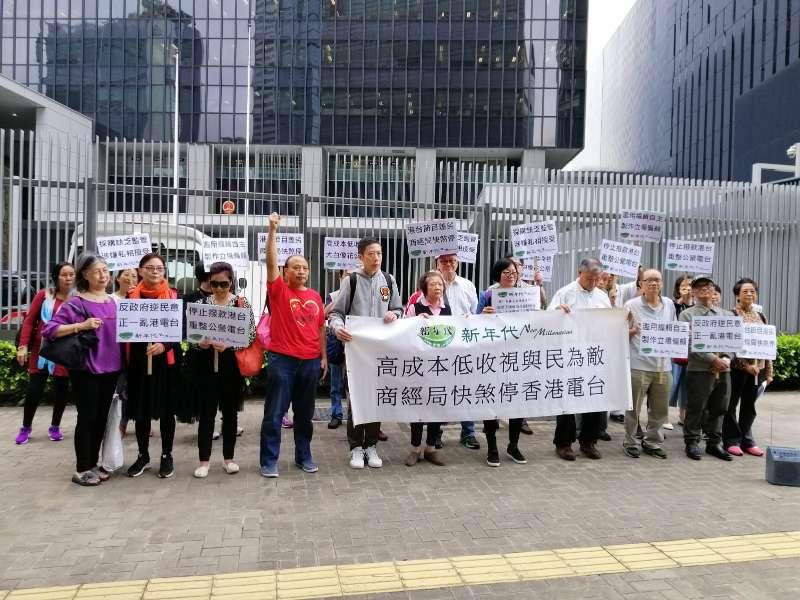 「新年代」主辦 : 「快煞停香港電台」遊行集會