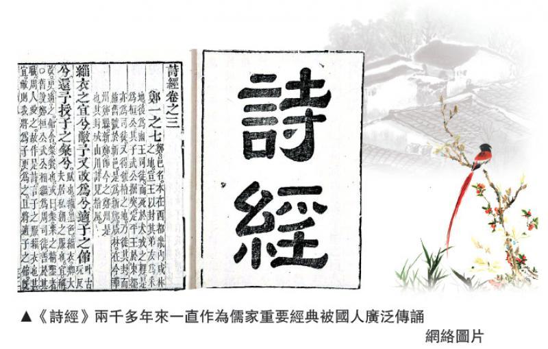 《詩經》與中國文化精神