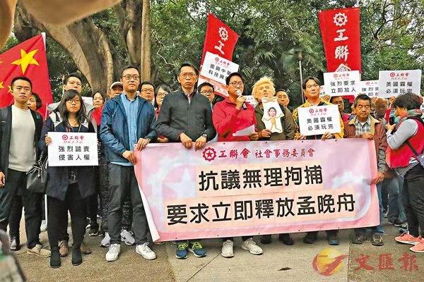 香港工聯會促美加立即釋放孟晚舟