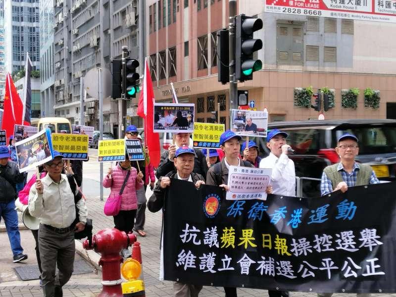 「保衛香港運動」主辦 : 「抗議操控選舉」遊行集會