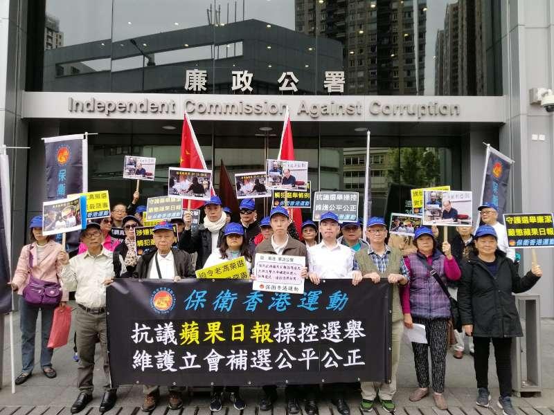 「保衛香港運動」主辦 : 「抗議操控選舉」遊行集會  -華發網繁體版
