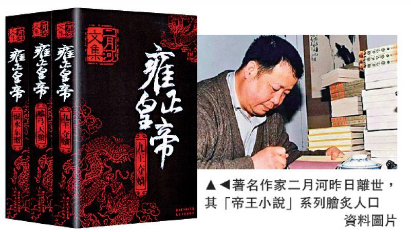 二月河的「葵花寶典」-華發網繁體版
