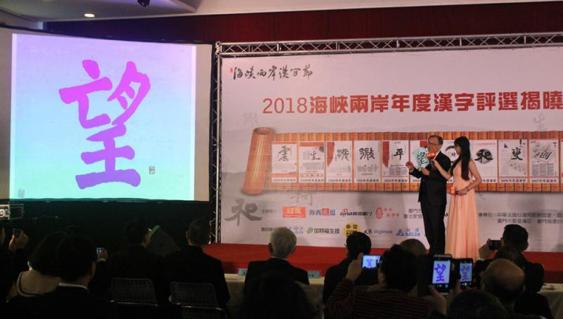 海峽年度漢字「望」兩岸攜手並進-華發網繁體版