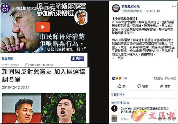 網議政事:咖喱飯記仇阻撓 黨友睇唔過眼
