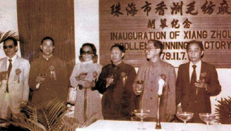 支持改革開放 開設香洲毛紡廠