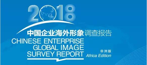 【海外利益】2018中國企業海外形象調查報告 - 華發網繁體版