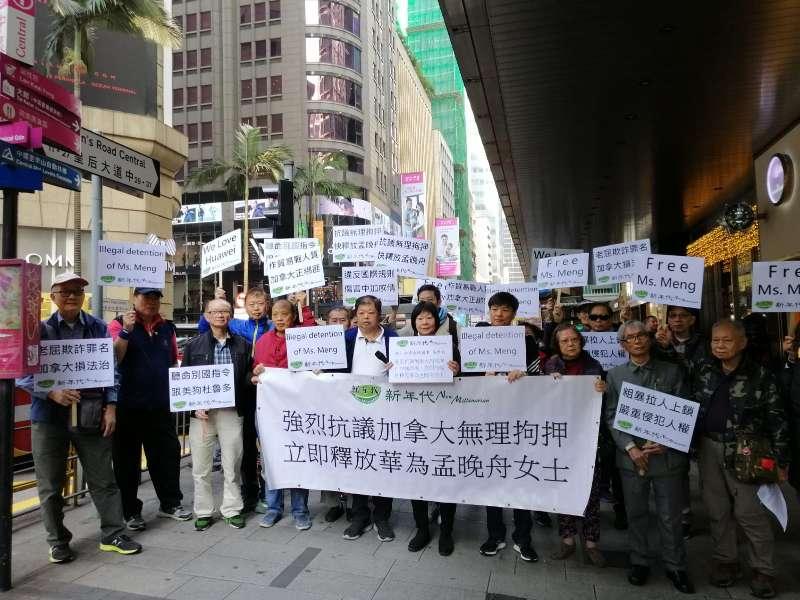 「新年代」主辦 : 「立即釋放孟晚舟女士」遊行集會