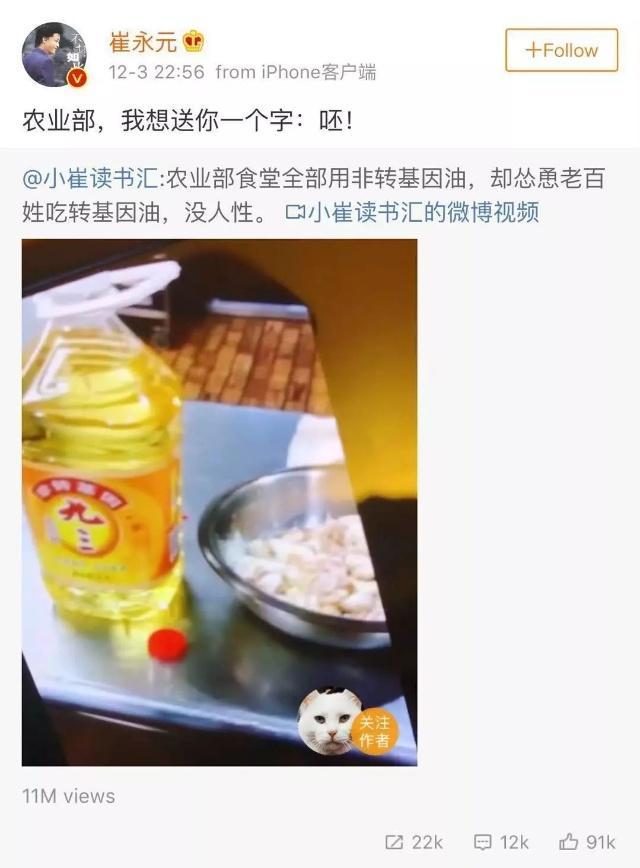 """崔永元曝""""農業部食堂不吃轉基因""""?副部長回應了! - 華發網繁體版"""
