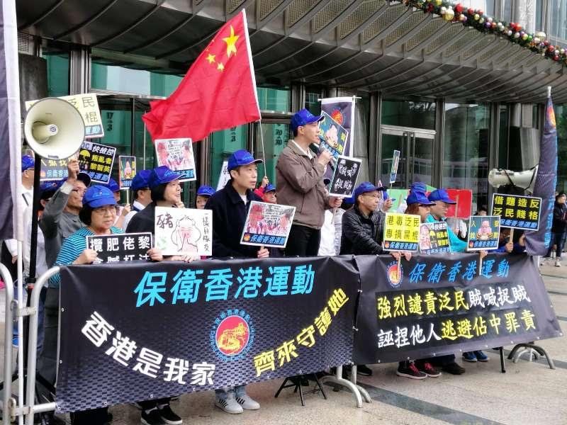 保衛香港運動 主辦「強烈譴責泛民賊喊捉賊」集會