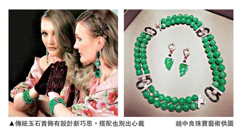 傳統玉器變fashion - 華發網繁體版