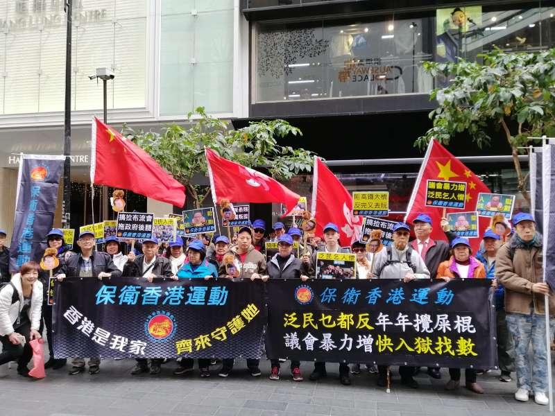 保衛香港運動 主辦「泛民未玩完,年年攪屎棍」遊行集會