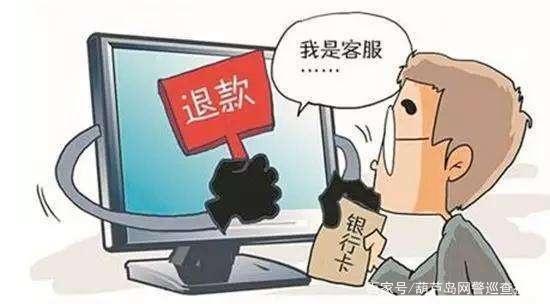 """""""網絡購物""""類電信網絡4種常見詐騙手法"""