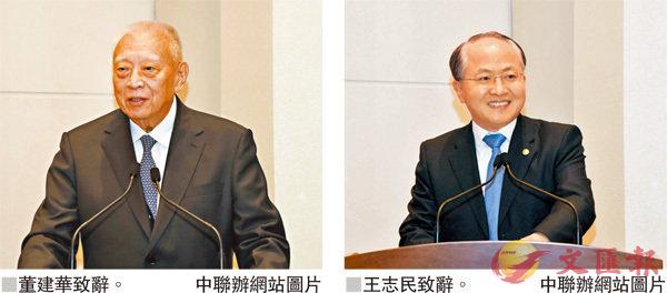 王志民會見董建華 冀兩基金助力國家