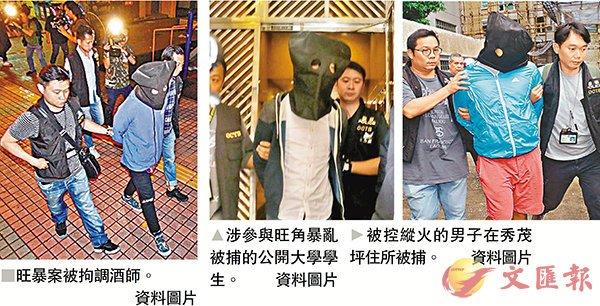 旺暴案再有3人被控 涉暴動刑毀縱火