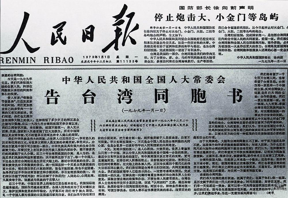 兩岸統一進程對香港的意義