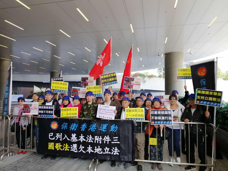 保衛香港運動 主辦「支持立國歌法」遊行集會