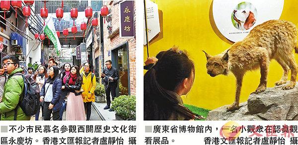 粵民眾過文化年  省博日迎逾萬客 - 華發網繁體版