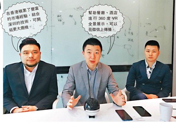 【創+故事】港青深圳創業 研VR相機 拓大數據商機