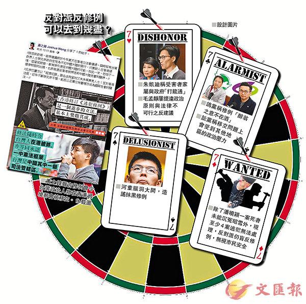 造謠抹黑修例  中箭誤導台民-華發網繁體版