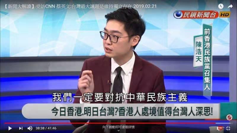 行會甫駁回「民族黨」上訴 陳浩天即竄台宣「獨」