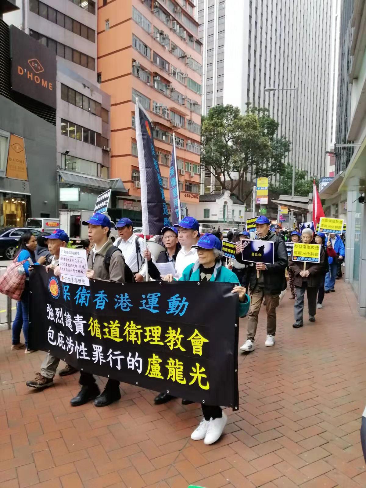 保衛香港運動 主辦「快舉報盧龍光非禮罪」遊行集會