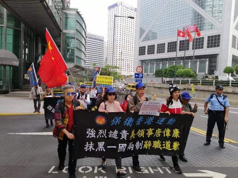 保衛香港運動 主辦「強烈譴責美領事抹黑一國兩制」遊行集會