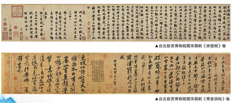歐蘇兩「文忠」:政治同道,書文雙傑 - 華發網繁體版