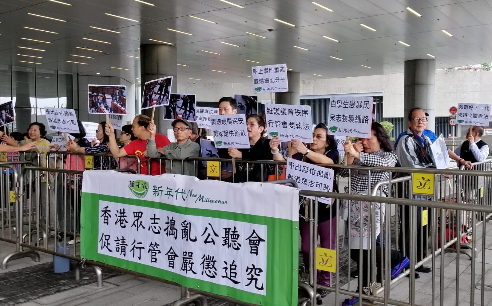 「新年代」主辦嚴懲香港眾志搗亂公聽會」遊行集會-華發網繁體版