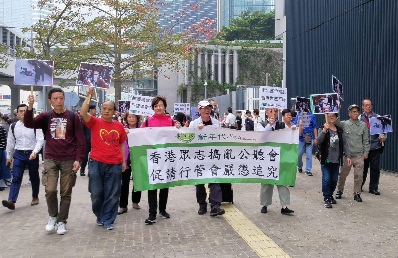 「新年代」主辦嚴懲香港眾志搗亂公聽會」遊行集會