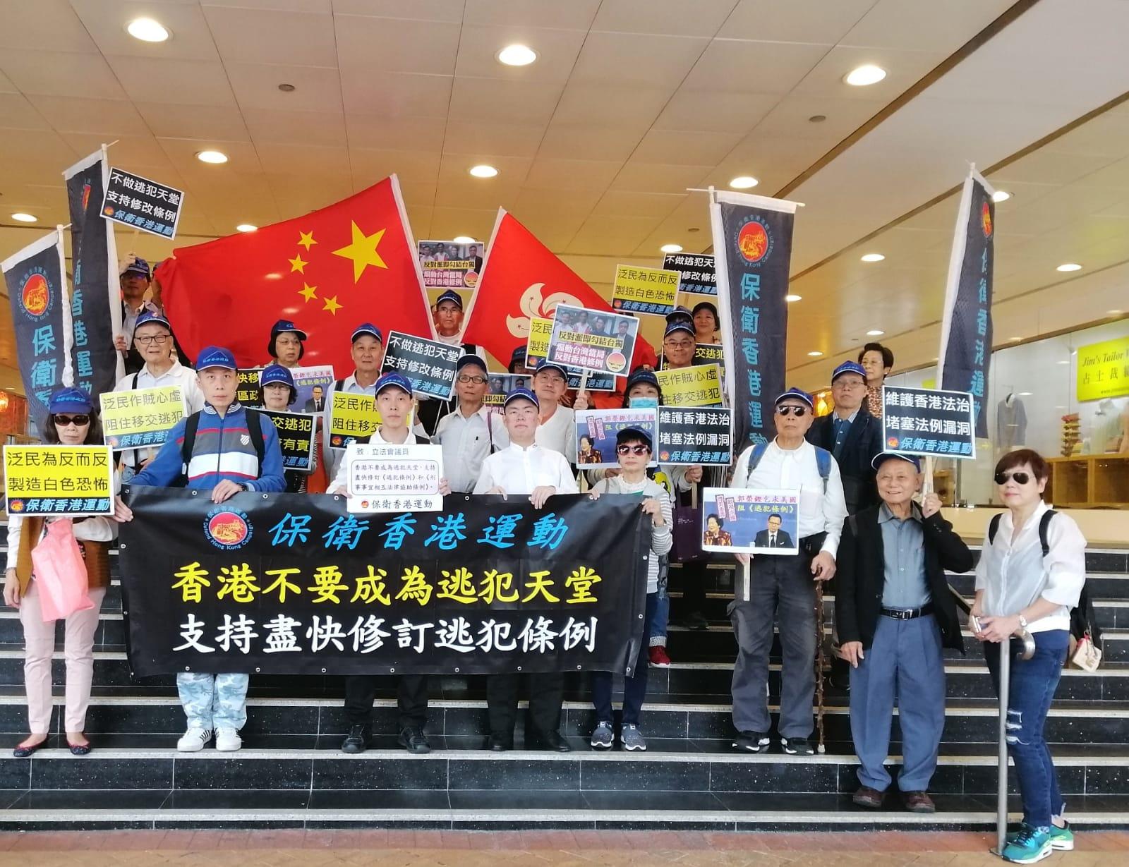 保衛香港運動 主辦「支持修改逃犯條例」遊行集會-華發網繁體版