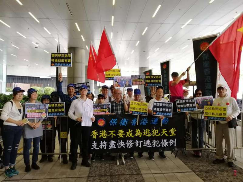 保衛香港運動 主辦「支持修訂逃犯條例」集會