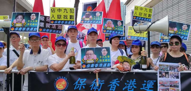 保衛香港運動 主辦「佔中九犯 入獄找數」集會 - 華發網繁體版