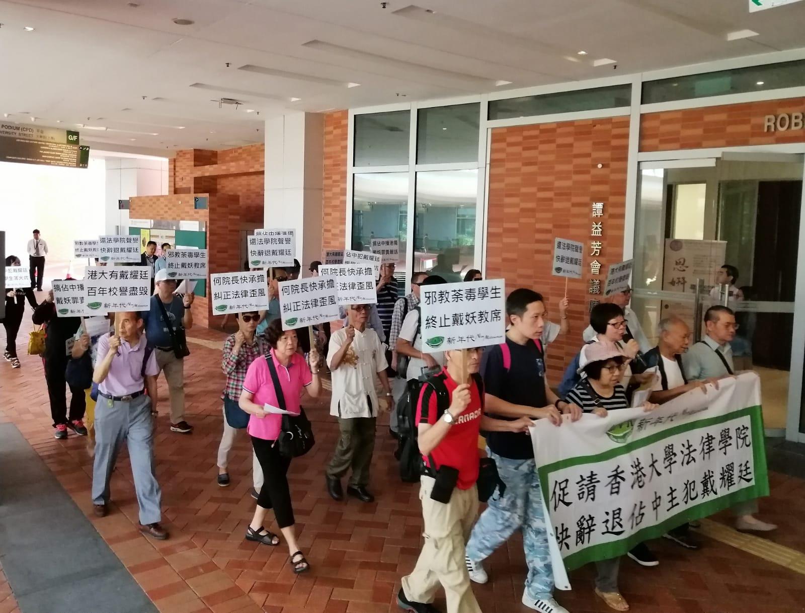 「新年代」主辦 : 「快辭退戴耀廷」遊行集會
