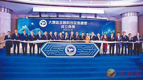 大灣區金融科技促進總會成立 為港青覓「伯樂」-華發網繁體版