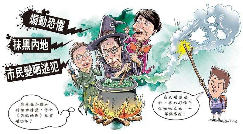反對派「綁架」700萬港人