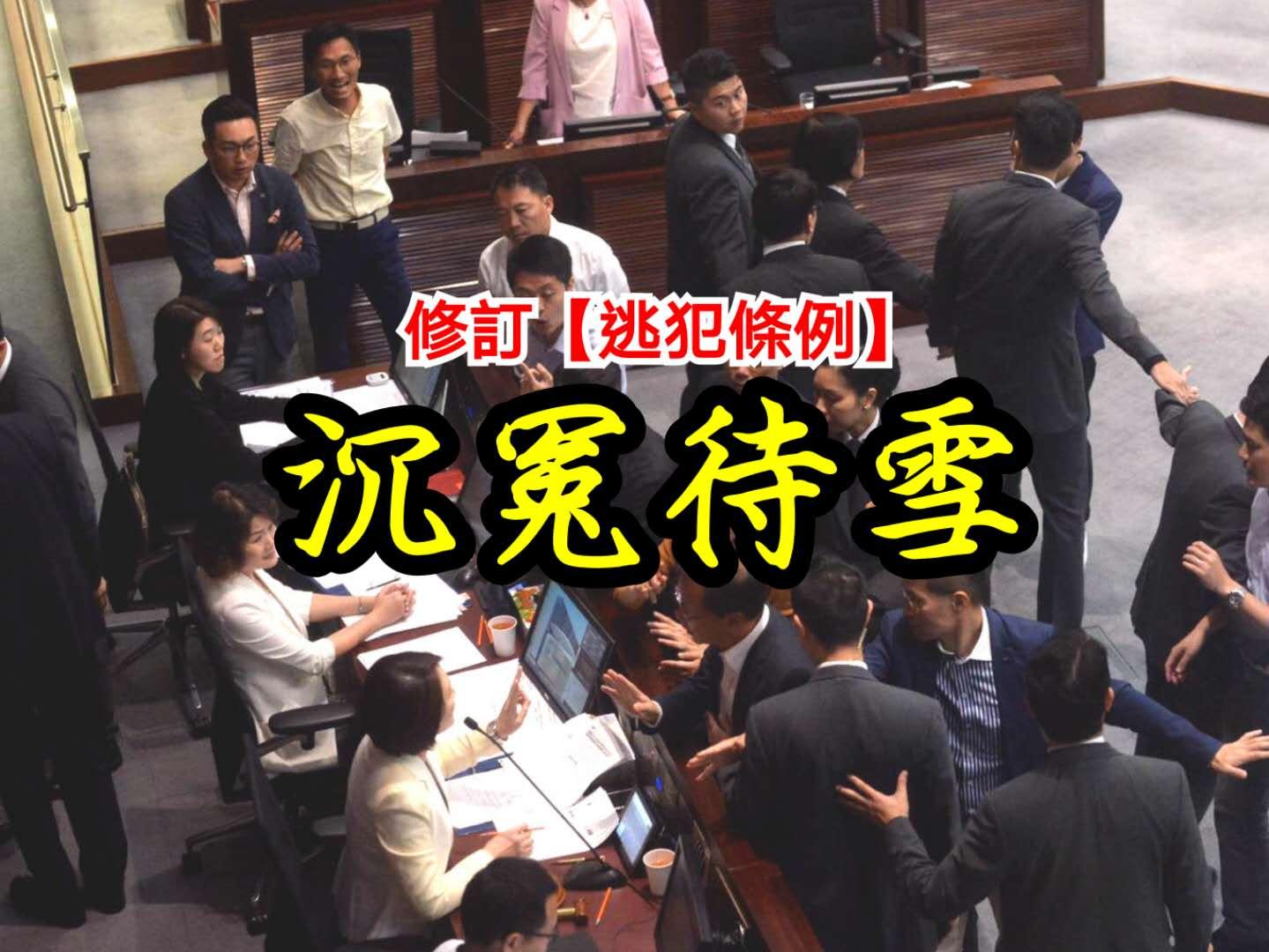 《逃犯條例修訂的泛民謬誤》-華發網繁體版