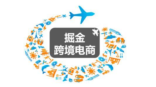 """中國跨境電商論壇舉 聚焦""""一帶一路""""推進""""轉型升級"""""""