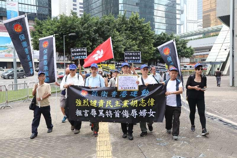 多團體示威譴責胡志偉辱特首