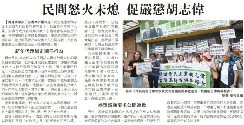 民間怒火未熄 促嚴懲胡志偉-華發網繁體版