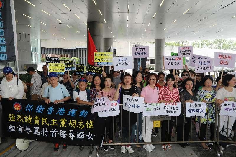 多團體示威譴責胡志偉辱特首-華發網繁體版