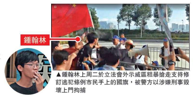 立會外搶走國旗 「港獨」鍾翰林涉刑毀被捕