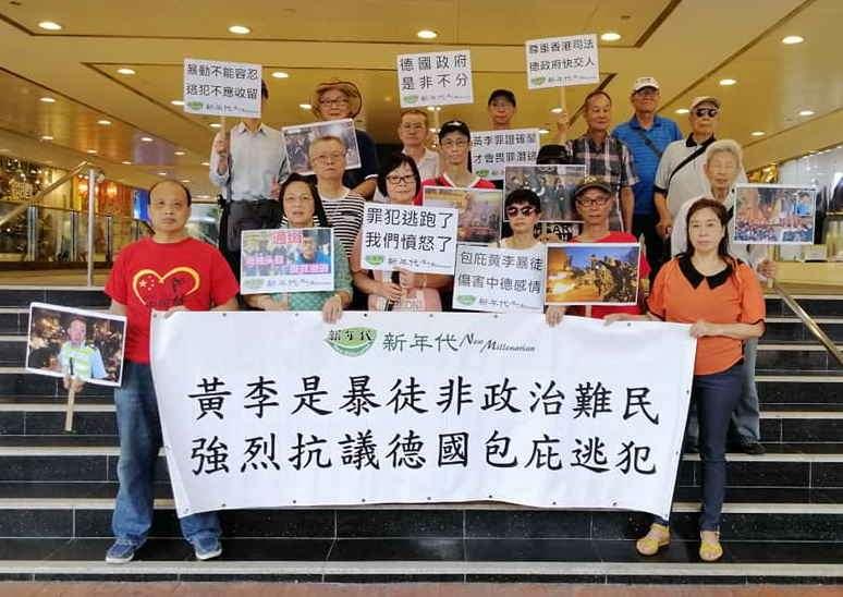 「新年代」主辦 : 「抗議德國包庇逃犯」遊行集會-華發網繁體版