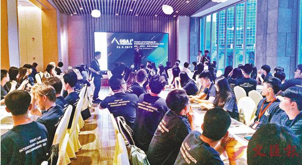 灣區創新學院首啟雙創訓練營-華發網繁體版