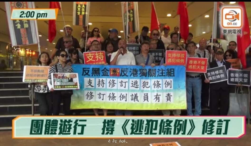 憂成罪犯天堂 團體遊行促通過逃犯條例修訂-華發網繁體版