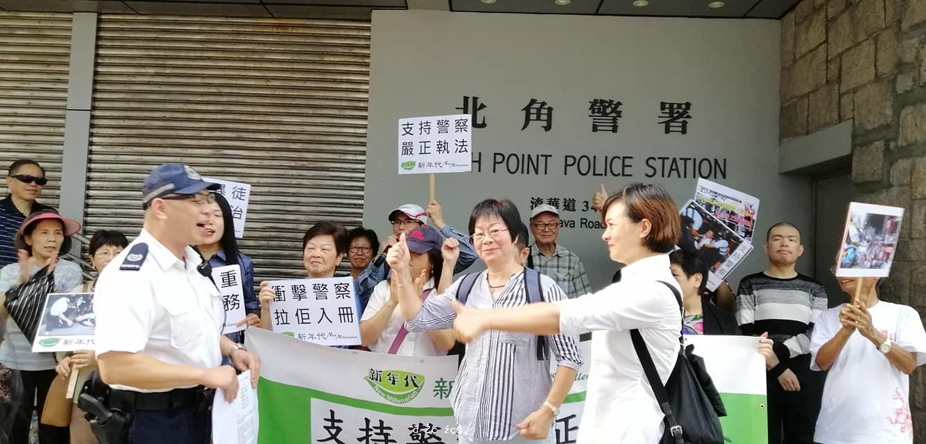 「新年代」主辦 : 「慰問警隊行動」-華發網繁體版