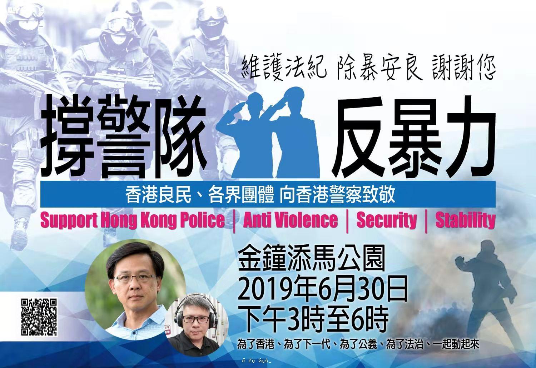 《撐警隊 反暴力》民間聲援大會 - 華發網繁體版
