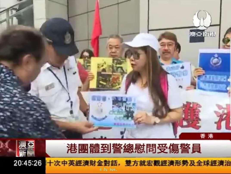 港團體到警總慰問受傷警員 - 華發網繁體版