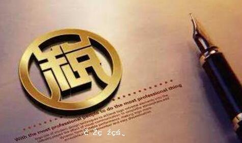 """稅務""""沙龍""""讓""""一帶一路""""企業信心滿滿"""