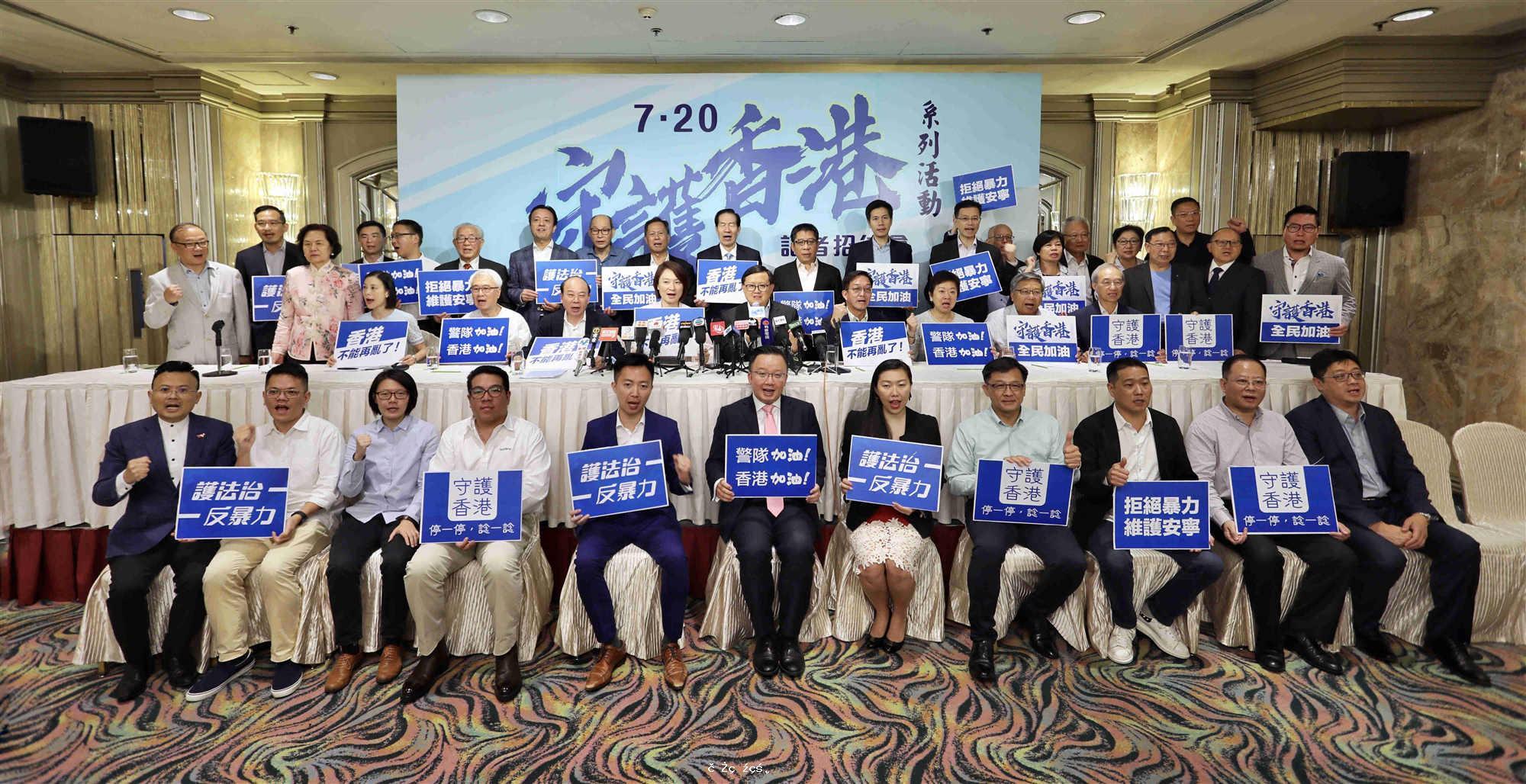 「守護香港」周六集會 反暴力撐警護法治-華發網繁體版