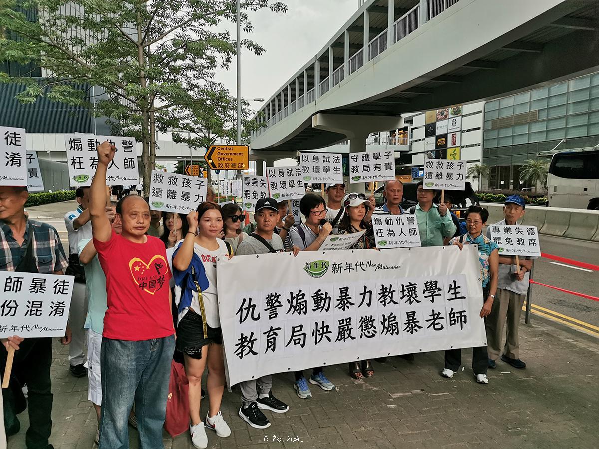 市民團體請願要求香港教育局處理失德「黃師」問題 - 華發網繁體版
